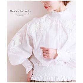 (Sawa a la mode/サワアラモード)ボア刺繍デザインボリュームスリーブブラウス/レディース ホワイト