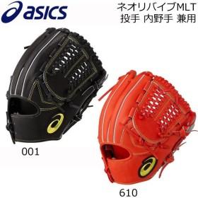 アシックス 一般硬式 グラブ ネオリバイブ MLT 投手 内野手 兼用 袋付き