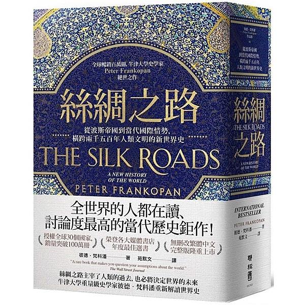 絲綢之路:從波斯帝國到當代國際情勢,橫跨兩千五百年人類文明的新世界史