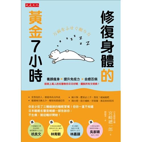 商品資料 作者:宮崎總一郎 出版社:大是文化 出版日期:20180531 ISBN/ISSN:9789579164283 語言:繁體/中文 裝訂方式:平裝 頁數:224 原價:300 --------