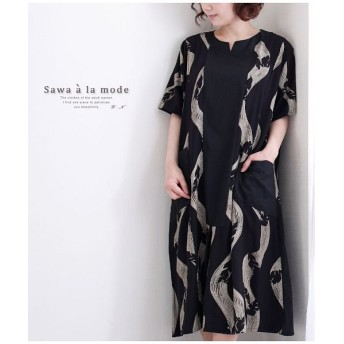 (Sawa a la mode/サワアラモード)柄と無地がバランスよいデザインワンピース/レディース ブラック