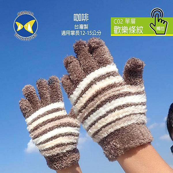 [ 開發票 蝴蝶魚 ButterflyFish ] C02 咖啡 歡樂條紋 超彈性 兒童 觸控 手套 台灣製