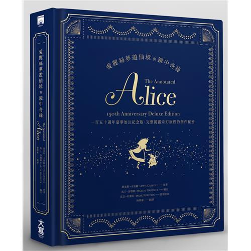 愛麗絲夢遊仙境與鏡中奇緣:一百五十週年豪華加注紀念版,完整揭露奇幻旅程的創作秘密[79折]11100794757