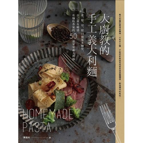大廚教的手工義大利麵:揉、壓、切、捏14種基本造型,自己做有嚼感、有麵粉香氣的50道家常義大利麵(二版)[79折]