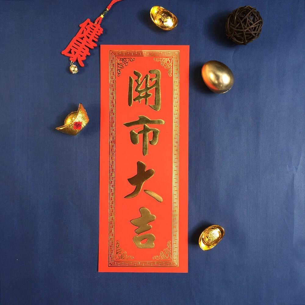 迴紋長形春聯(中)