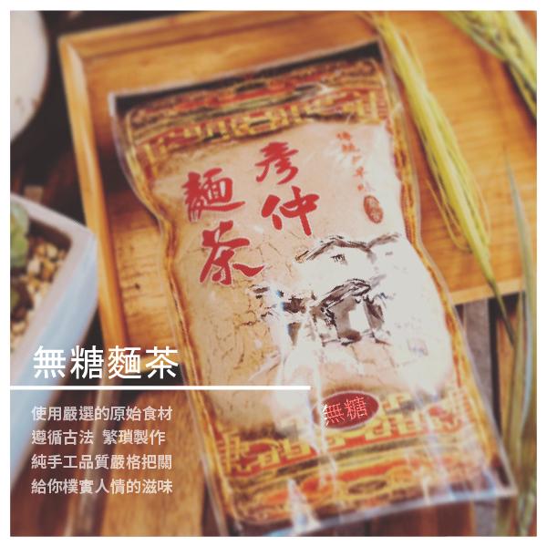 【彥仲麵茶】無糖麵茶 素食