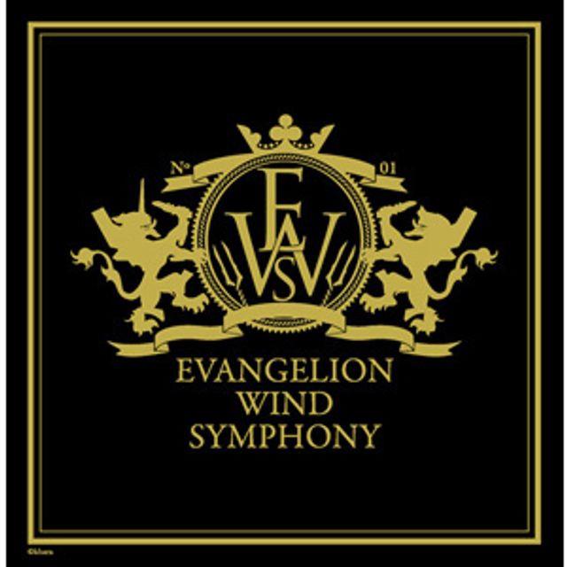 EVANGELION・新世紀福音戰士 新演奏版EVANGELION WIND SYMPHONY 其之1