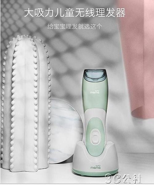 理髮器 嬰兒理發器自動吸發幼兒童剃頭發充電防水超靜音家用寶寶電推剪子 3C公社