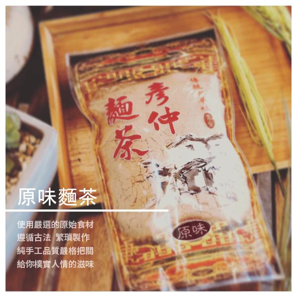 【彥仲麵茶】原味麵茶 素食