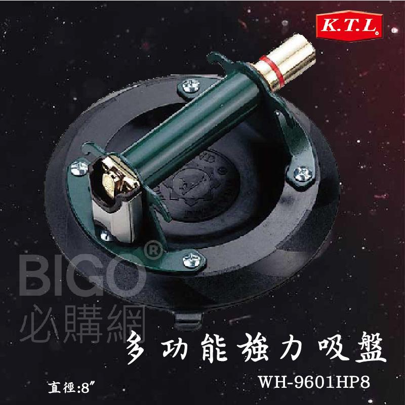 康得倫|多功能強力吸盤WH-9601HP8 吸盤 強力吸盤 泵浦吸盤 輕鬆操作 鋁合金材質 五金用品 工業