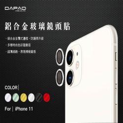 Dapad for Apple iPhone 11 ( 6.1 吋 ) ( 鋁合和金鏡頭保護貼 )-滿版玻璃-兩個