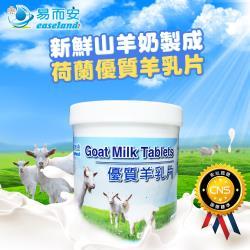 【乾馬電】 易而安 荷蘭乳源 優質羊乳片 補充乳鐵蛋白