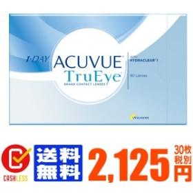 【キャッシュレス5%還元】【送料無料】  ワンデーアキュビュートゥルーアイ 90枚パック