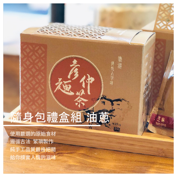 【彥仲麵茶】油蔥麵茶 隨身包禮盒組