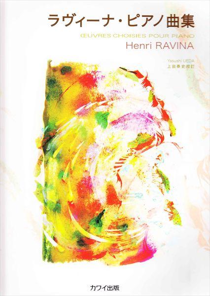 【獨奏鋼琴樂譜】Ravina, Jean Henri :Oeuvres Choisies pour Piano (solo)