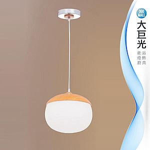 【大巨光】現代風吊燈_小(LW-09-3951)