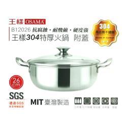 王樣 304特厚火鍋附蓋/26cm 雙耳鍋 湯鍋 SGS 電磁爐 台灣製 B12026 OSAMA