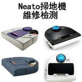 [含來回運費] Neato Botvac 吸塵器 檢測維修維修檢測