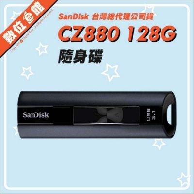 台灣公司貨 終身保固 SanDisk Extreme PRO CZ880 128G 128GB USB 3.1 隨身碟