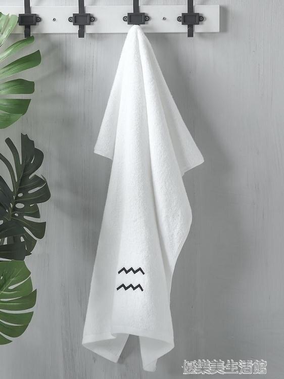浴巾 星座白色情侶大毛巾大浴巾套裝純棉成人全棉柔軟吸水酒店男士女款