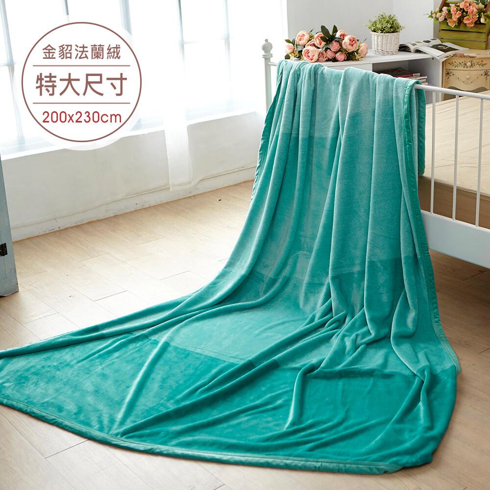 特大尺寸 超暖細柔 包邊 金貂法蘭絨毯 (200x230cm) 瑪瑙綠
