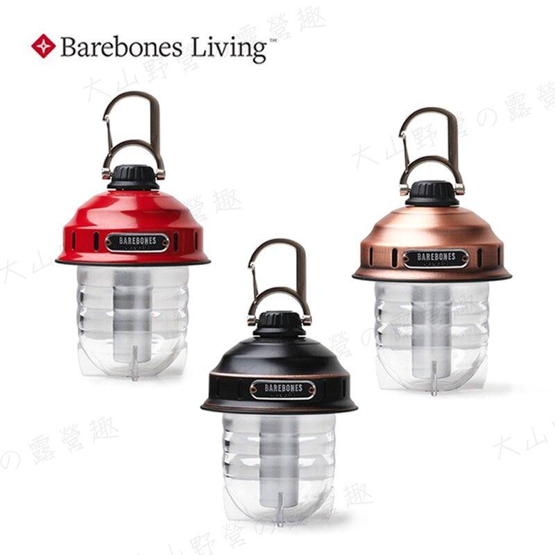 【露營趣】新店桃園 Barebones LIV-295 LIV-296 LIV-297 吊掛式松果燈 營燈 USB充電 LED燈 220流明 暖光 露營燈 野營燈 居家照明