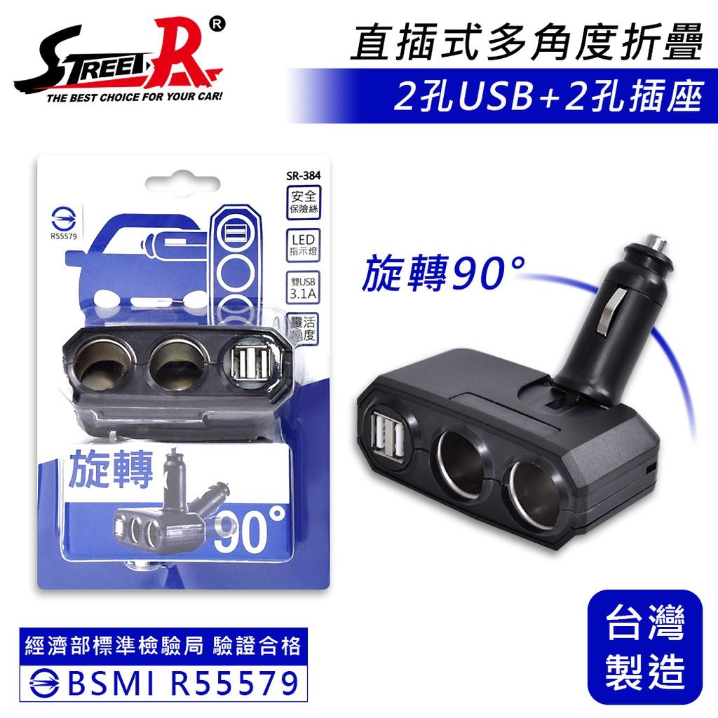 【STREET-R】SR-384 直插折疊多角度 車充 USB 3.1A 電源插座 點菸器-goodcar168