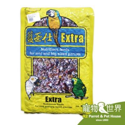 【超新鮮現貨】《寵物鳥世界》藍亞仕 中大型穀物堅果鸚鵡營養特級飼料 2.5KG (超商限購2包) LY001