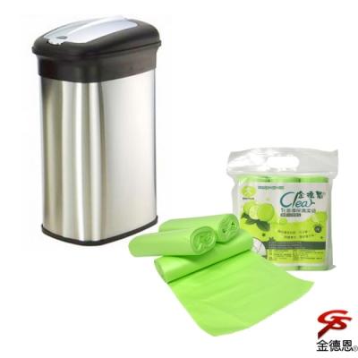 金德恩 台灣製造 iSmart 智慧型感應不鏽鋼垃圾桶40公升+1包香氛環保垃圾袋45L