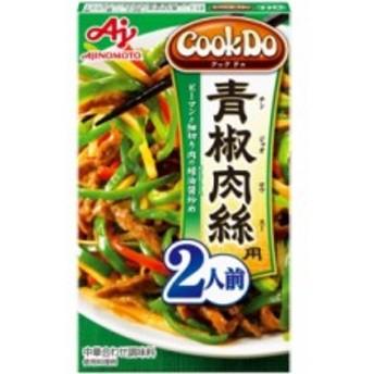 味の素 CookDo 青椒肉絲 2人前 58g まとめ買い(×10) 4901001099764(dc)