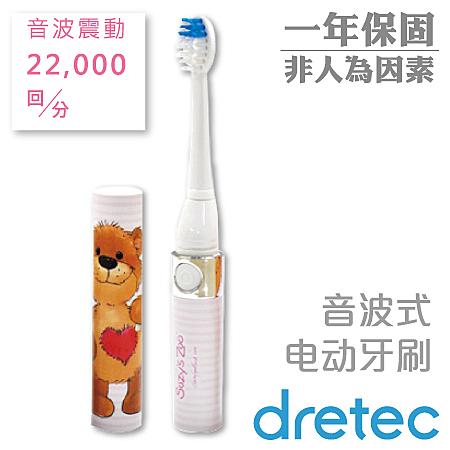 DRETEC 梨花熊攜帶式音波電動牙刷 熊愛心