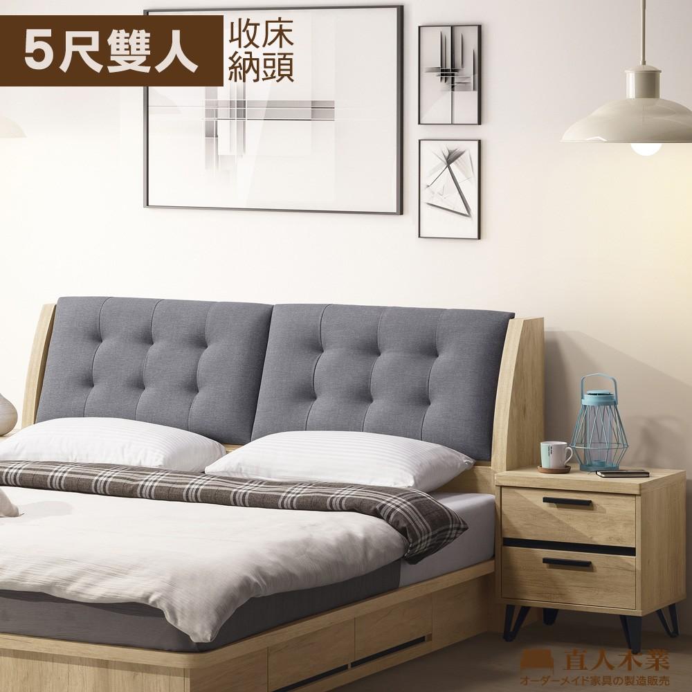 【日本直人木業】NORTH北美楓木5尺雙人收納床頭(沒有包括床底)