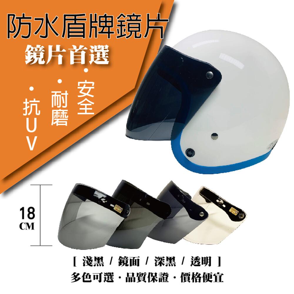t-mao安全帽鏡片 防水盾牌鏡片 片裝 一般色 三扣式安全帽專用護目鏡防紫外線機車