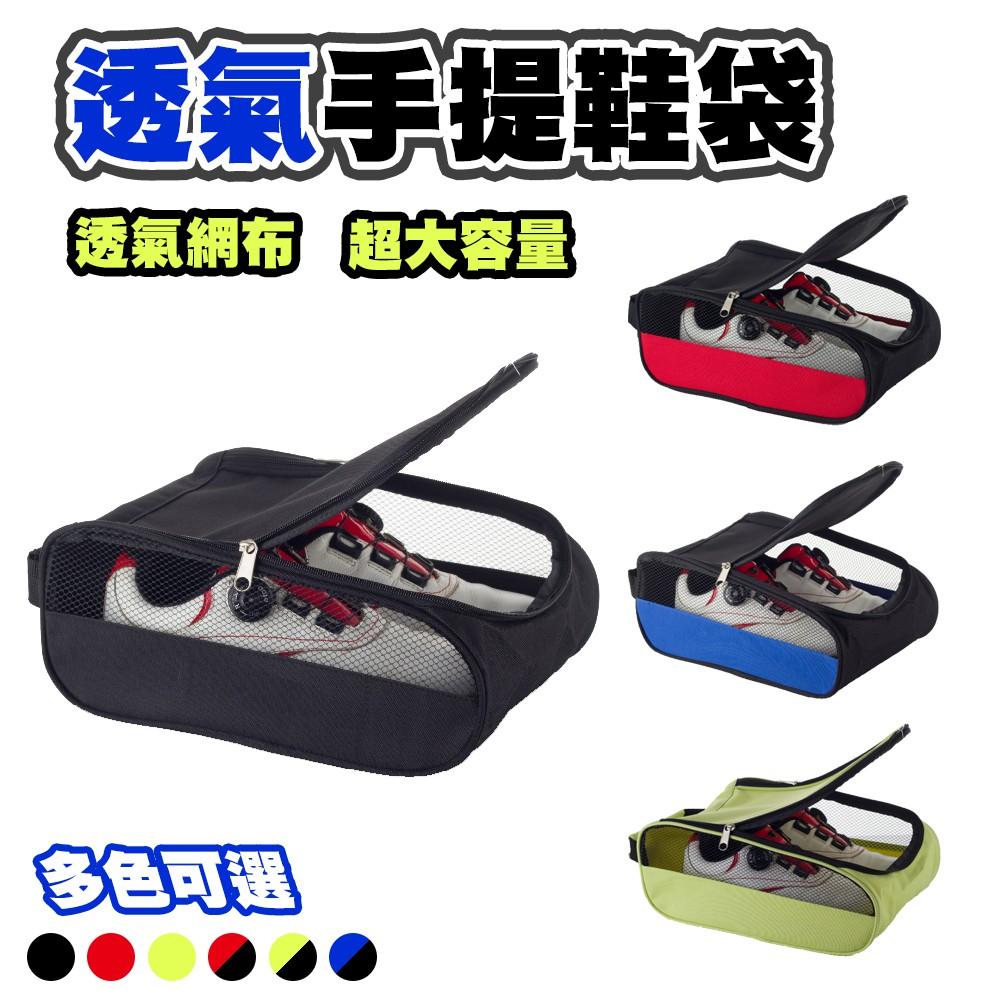 折疊式透氣鞋袋 鞋盒 透氣網布 旅行收納 球鞋袋 運動鞋袋 出差旅行鞋子收納袋 透氣大尺寸 攜帶方便