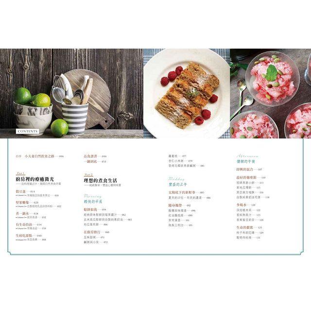 原味,每一天:自然純蔬餐桌的簡單日常