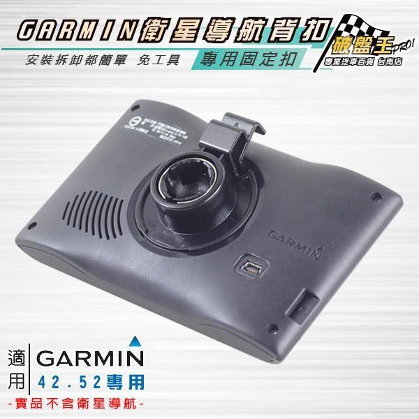 破盤王 GARMIN導航用 固定座 背夾 nuvi DriveSmart 50 51 55 61 65 nuvi 57