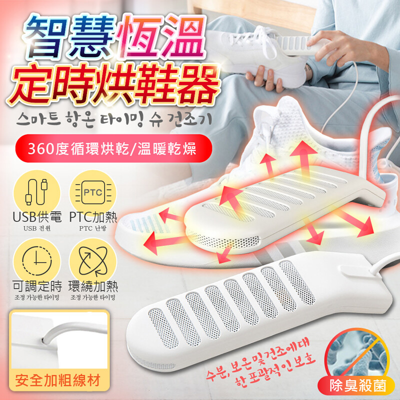 智慧恆溫殺菌三段定時烘鞋器