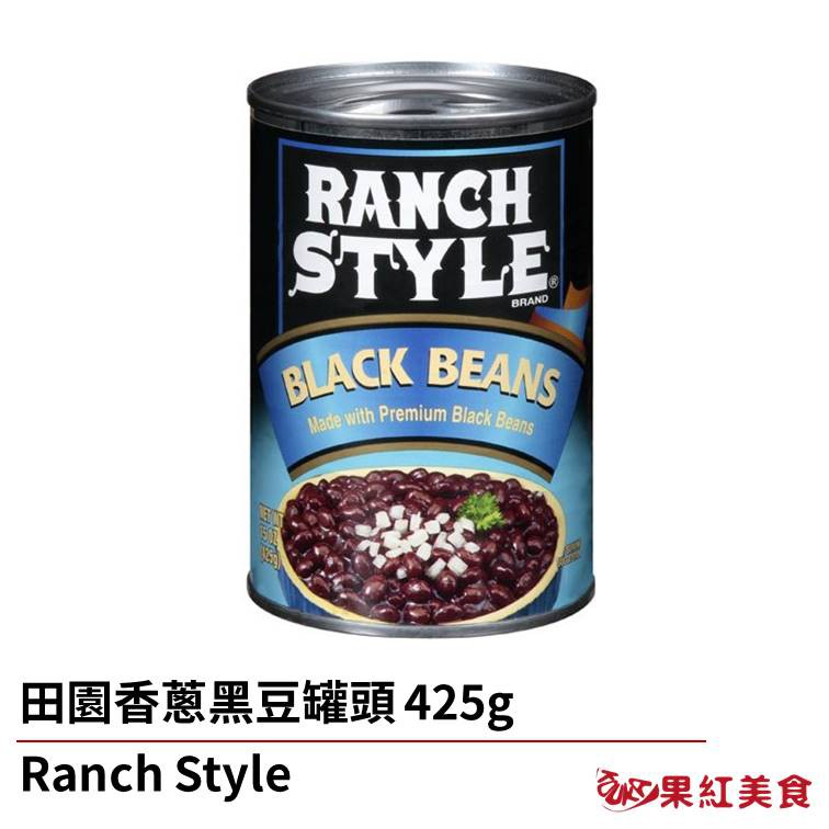 RanchStyle 田園 黑豆 425g 香蔥燉黑豆 即食 罐頭 燉豆 黑豆