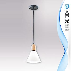 【大巨光】台製現代風吊燈_小(LW-09-3736)