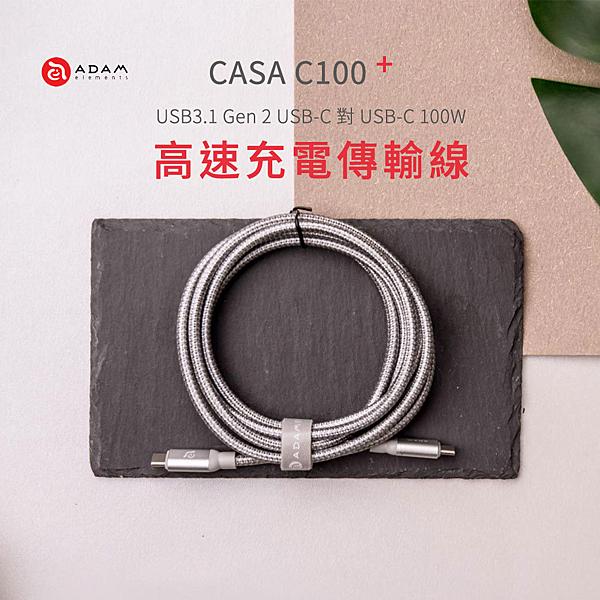CASA C100+ USB3.1 Gen 2 USB-C 對USB-C 100W高速充電傳輸線 快充 充電線 傳輸線 MacBook