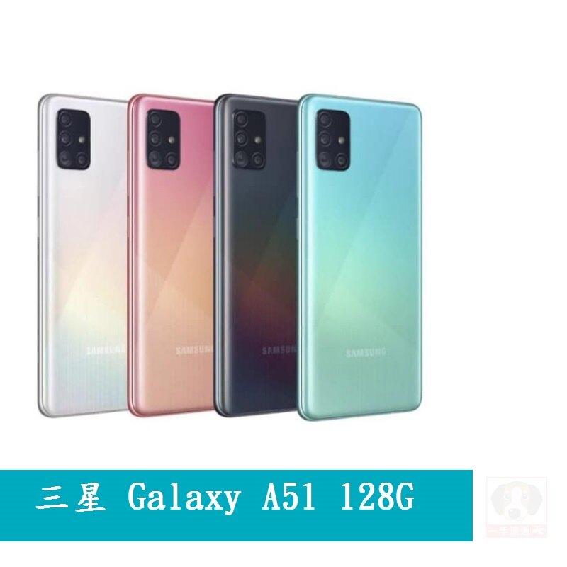 Samsung Galaxy A51 128G 6.5吋 八核心 智慧型手機 攜碼台灣之星月租方案 免運費