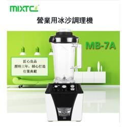 【WRIGHT 萊特】多功能調理機1390W (MB-7A )