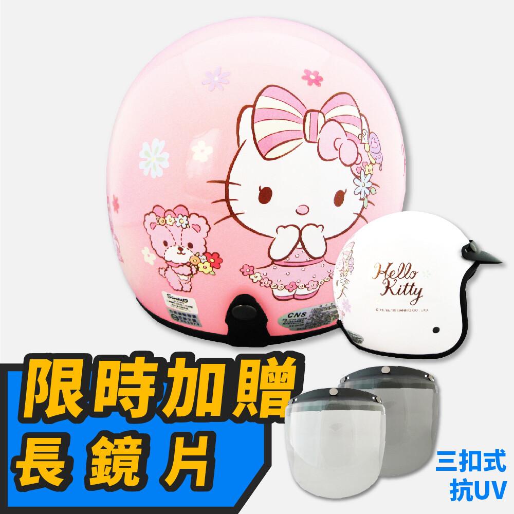 t-mao 正版卡通授權 熊kitty  騎士帽安全帽機車鏡片內襯鏡片3/4罩 e1