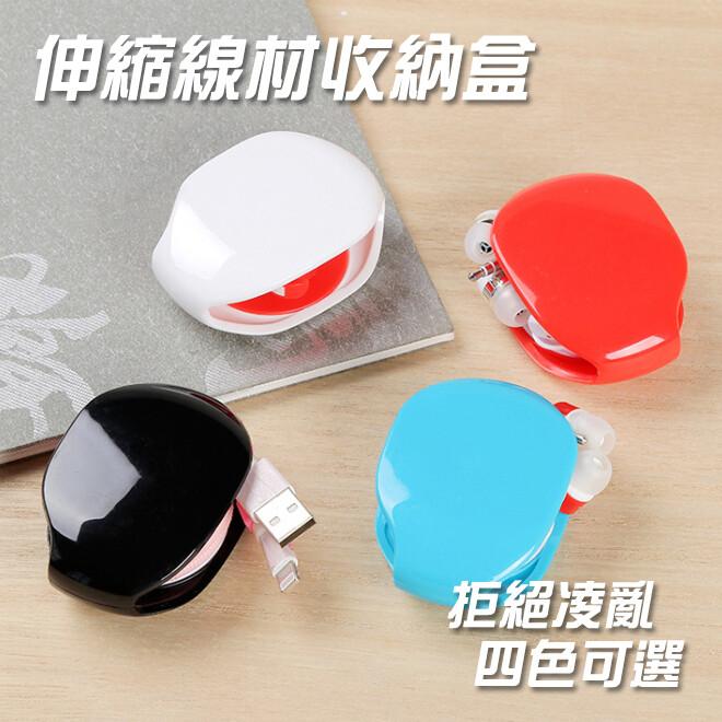 <>耳機充電線按壓式伸縮收納盒自動收線器2入組顏色隨機1524