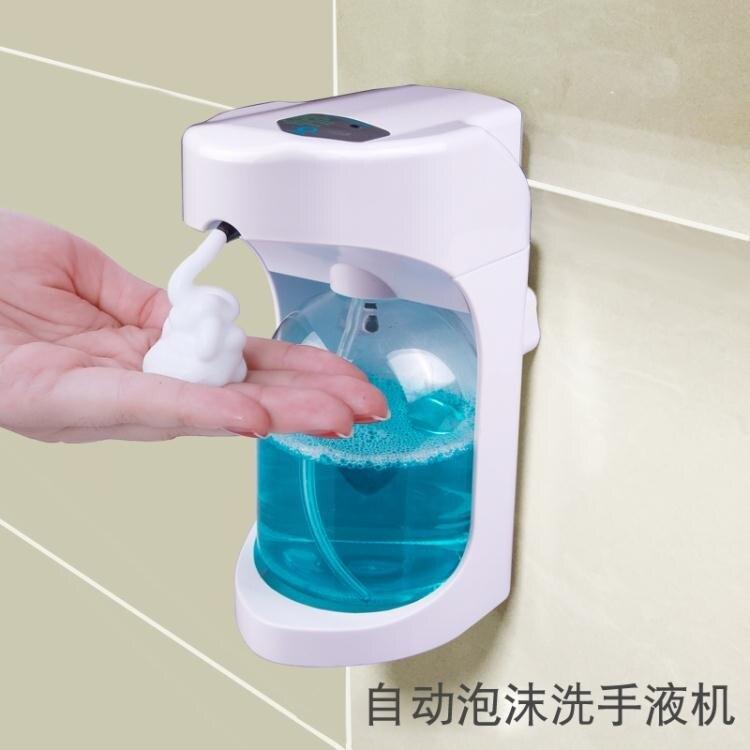 自動泡沫洗手液機 感應皂液器 洗手液瓶給皂液盒洗手機壁掛