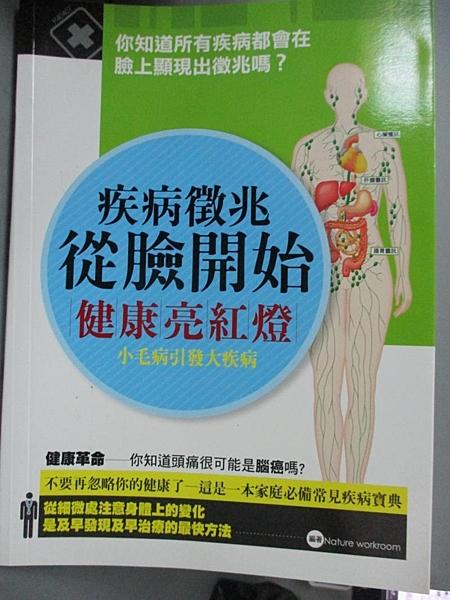【書寶二手書T7/醫療_E1H】疾病徵兆從臉開始_Natureworkr