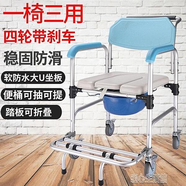 老人帶輪坐便椅移動家用馬桶椅淋浴洗澡椅子加固加厚坐便器YJT 暖心生活館