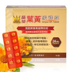 溫士頓 晶瑩金盞花萃取葉黃素緩釋錠 60粒裝 (4入)