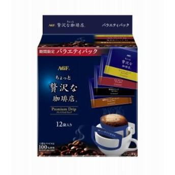 AGFちょっと贅沢な珈琲店PDP バラエティ 8gX12P まとめ買い(×6)|4901111408869