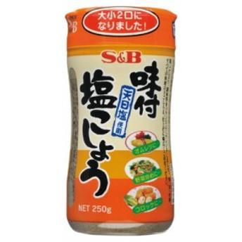 S&B 味付塩こしょう 250g まとめ買い(×5) 4901002772802(dc)